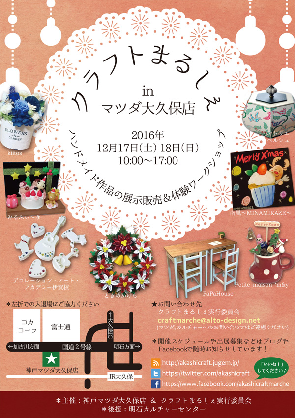 craft-arche-in-ookubo-matsuda