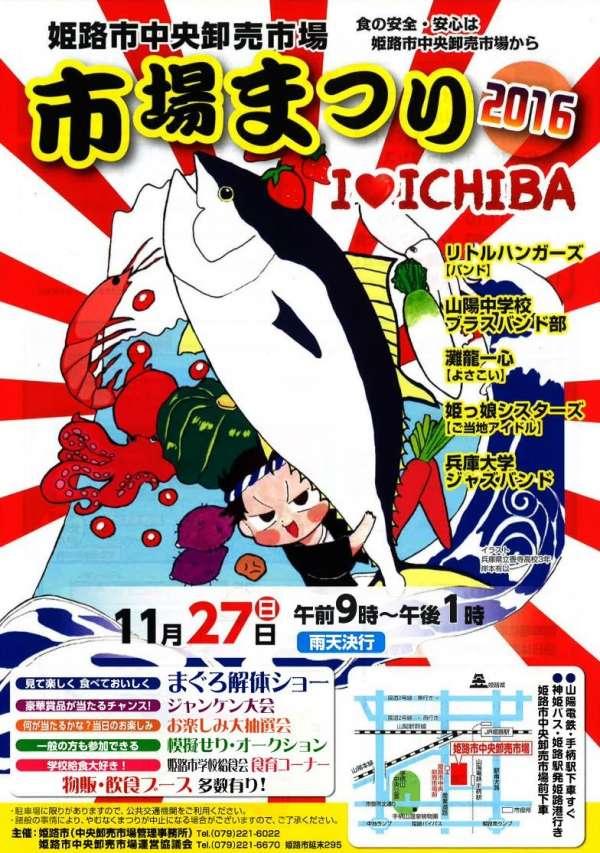 himeji-ichibamatsuri-2016-01