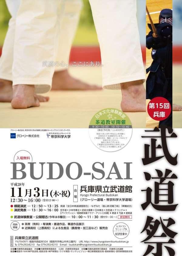 himejishi-hyogo-budosai-2016-01