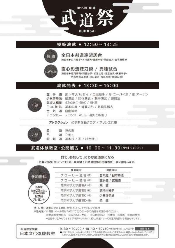 himejishi-hyogo-budosai-2016-02