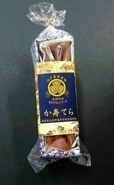 ikuno-bakumatsu-kasutera-01