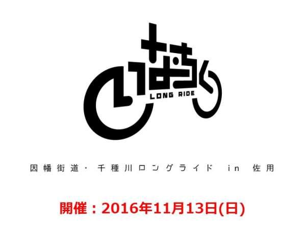 inachiku-long-lide-2016
