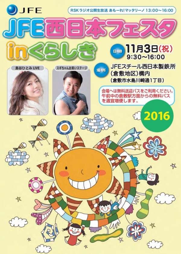jfe-festa-kurashiki-2016-02