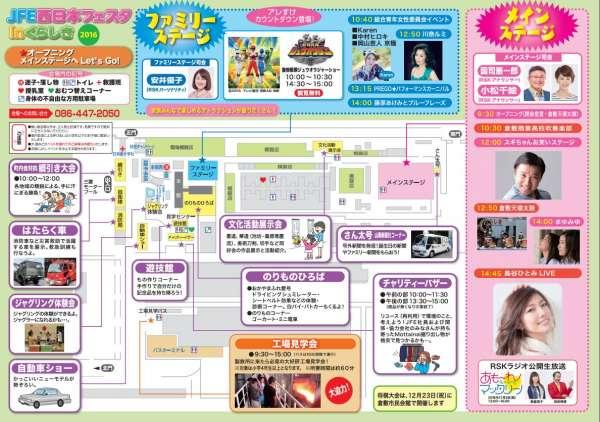 jfe-festa-kurashiki-2016-04