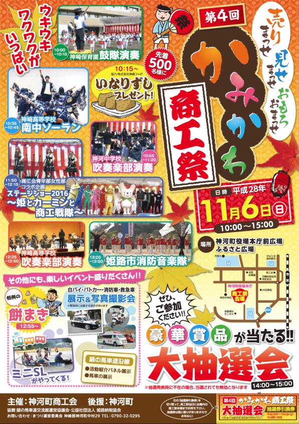kamikawa-shokosai-4-2016