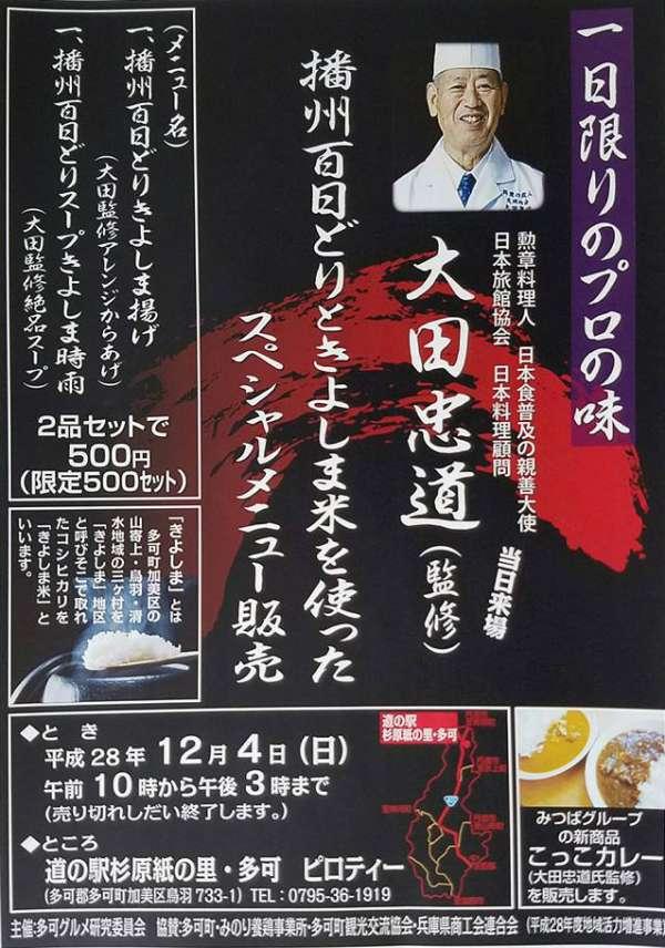 michinoeki-kami-hyakunichidori-ootatadamichi