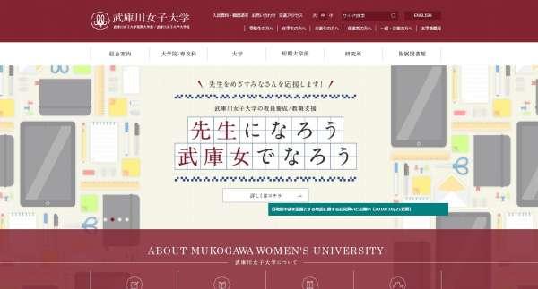 mukogawa-womens-university-01