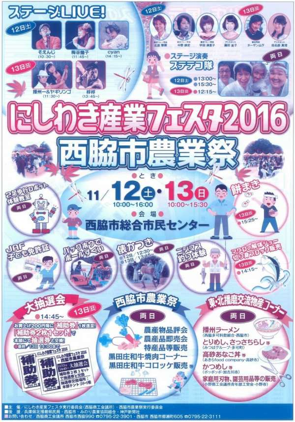nishiwakishi-2016-01