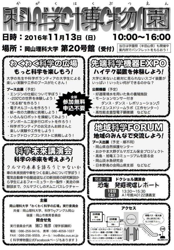 okayama-rikadai-kagaku-hakubutsukan-2016-02