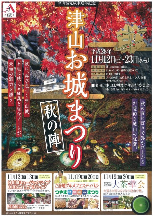 okayamaken-tsuyama-oshiromatsuri-2016-01