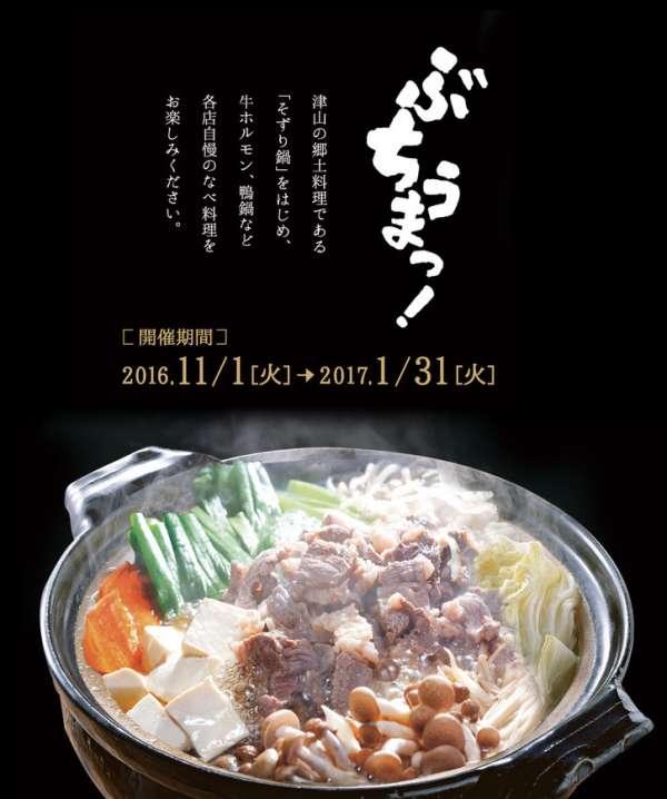 okayamaken-tuyama-nabematsuri-2016-01
