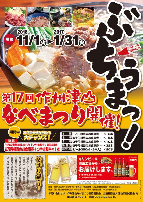 okayamaken-tuyama-nabematsuri-2016-02