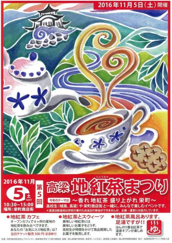 takahashi-ji-kocha-maturi-01