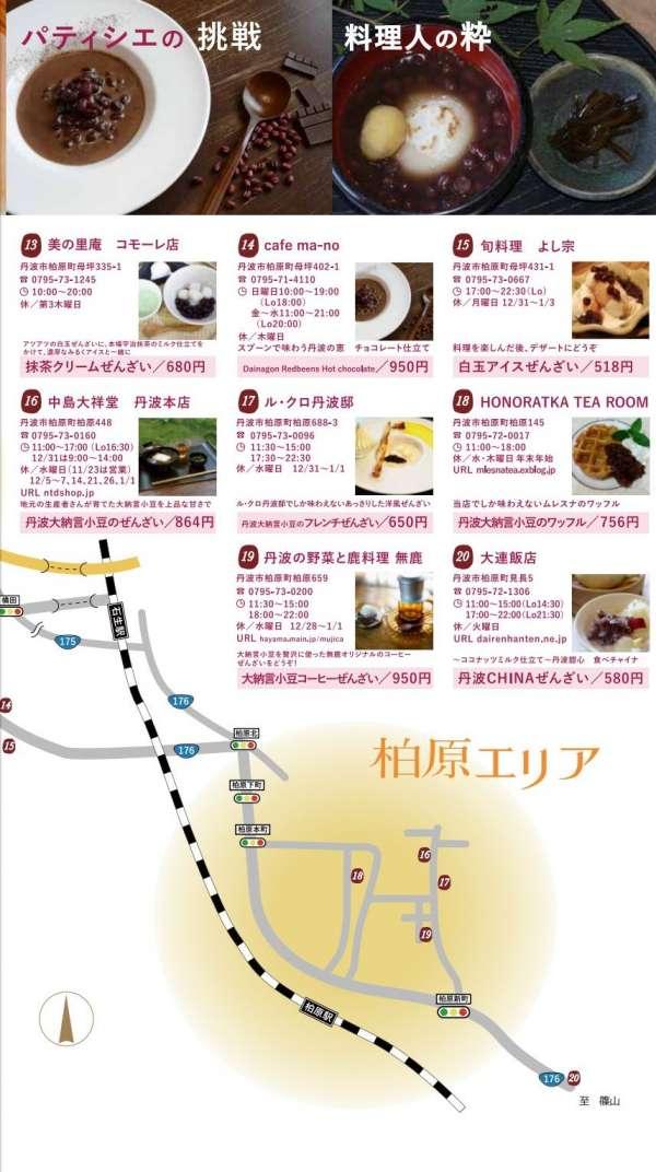 tanba-zenzai-map-2016-01