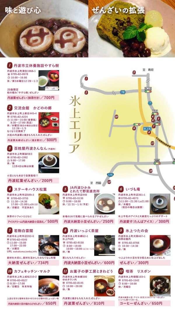 tanba-zenzai-map-2016-02