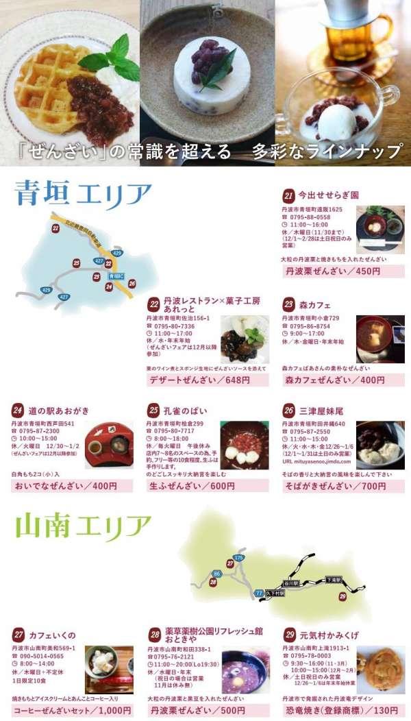 tanba-zenzai-map-2016-03