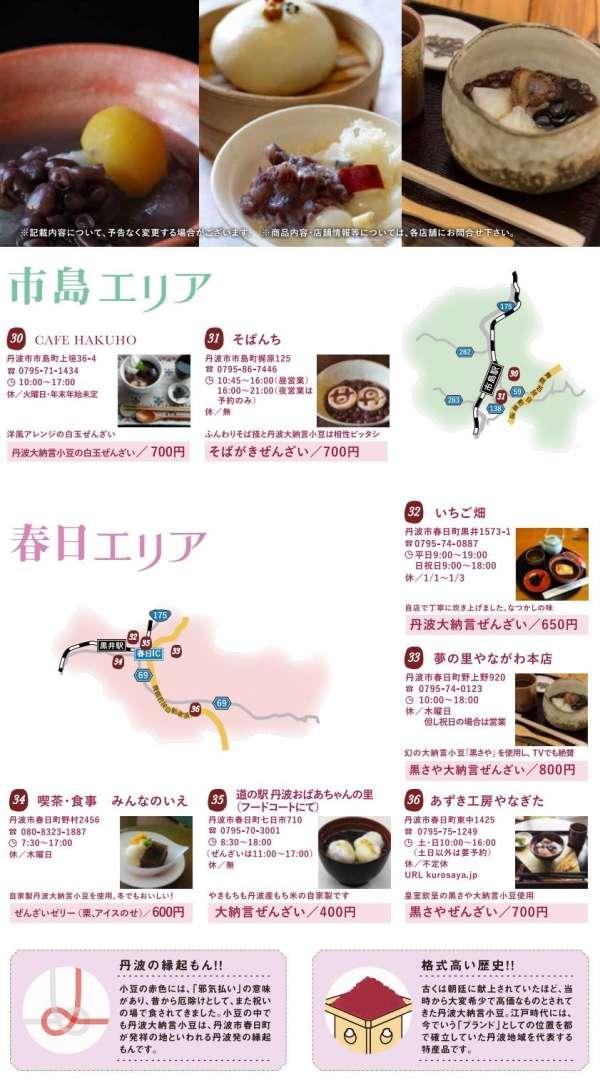 tanba-zenzai-map-2016-04