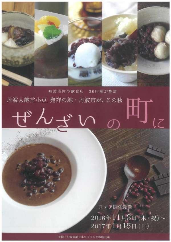 tanba-zenzainomachi-fair-2016-01