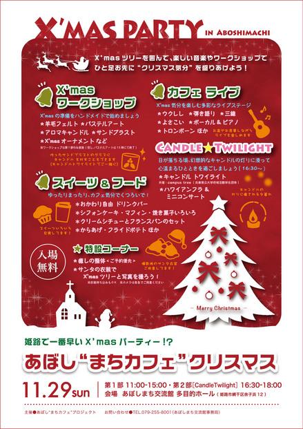 xmas-party-aboshimachi-2016