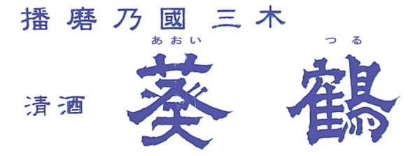 logo_aoitsuru_h