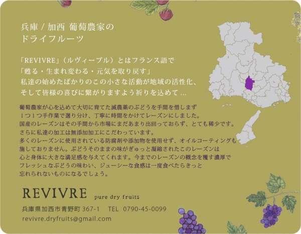 revivre-02