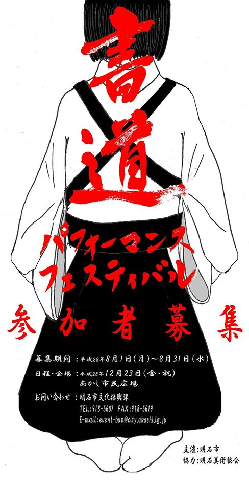 akashi-shodo-performance-festival-2016