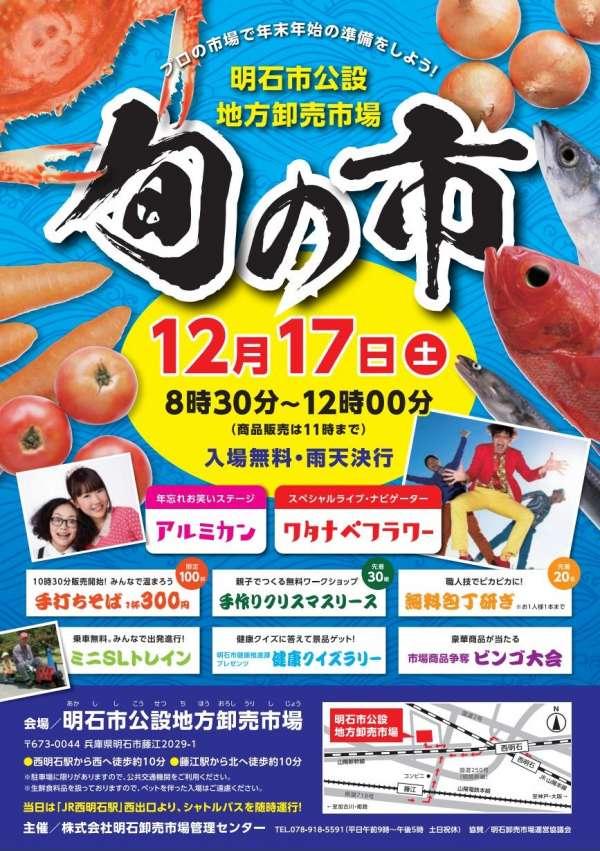 akashi-shunnoichi-2016-01
