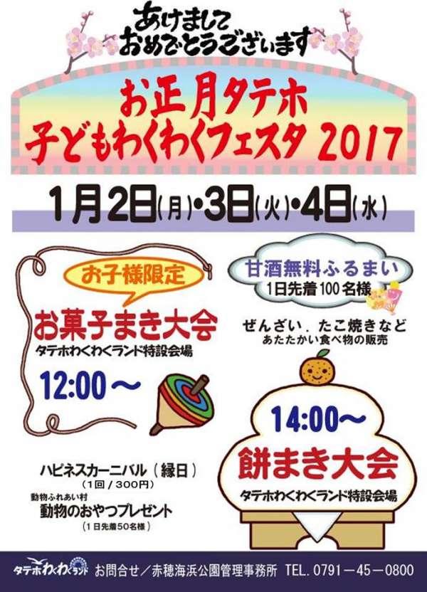 ako-kaihinkoen-shogatsu-tateho-wakuwaku-2017