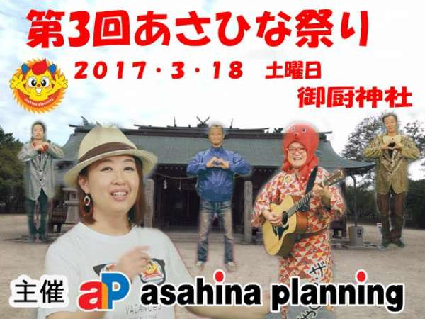 asahinamatsuri-20170318