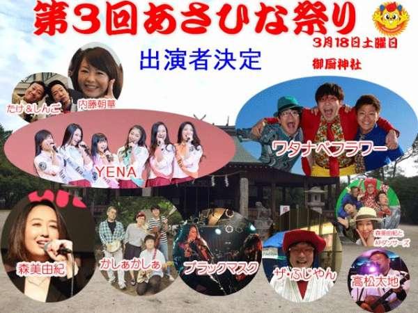 asahinamatsuri-3-2017-syutuensya