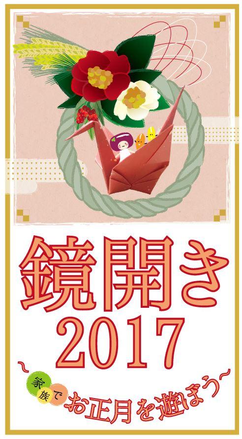 gozasoro-azukimus-kagamibiraki-2017