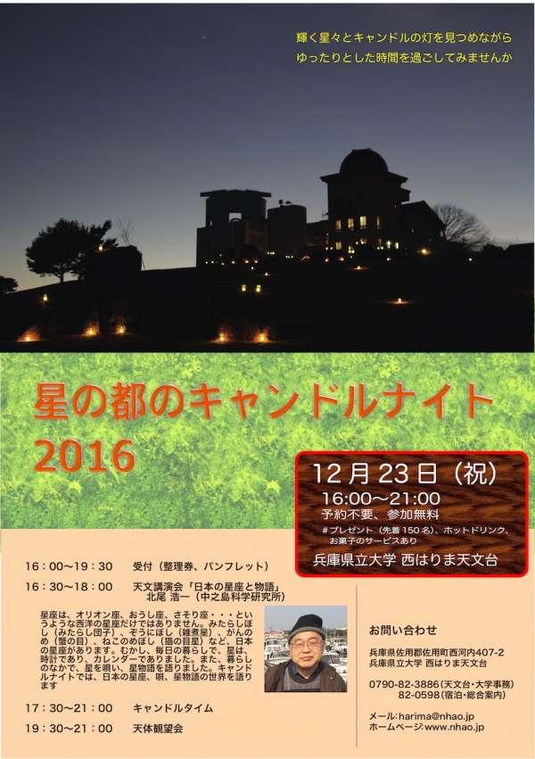 higashiharima-tenmondai-candle-2016-01