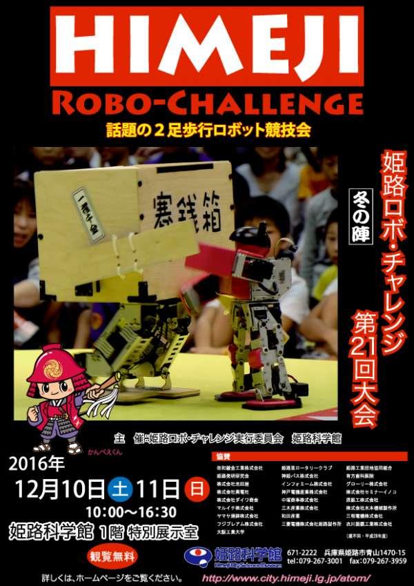 himeji-robo-challenge-2016-01