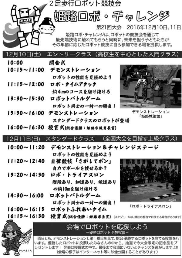 himeji-robo-challenge-2016-02