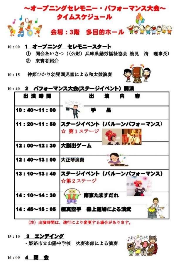 himeji-roudoukaikan-fureai-festival-2016-02