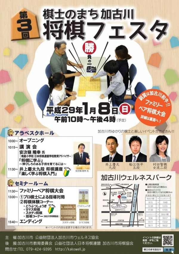 kakgoawa-shogi-festa-3-2017-01