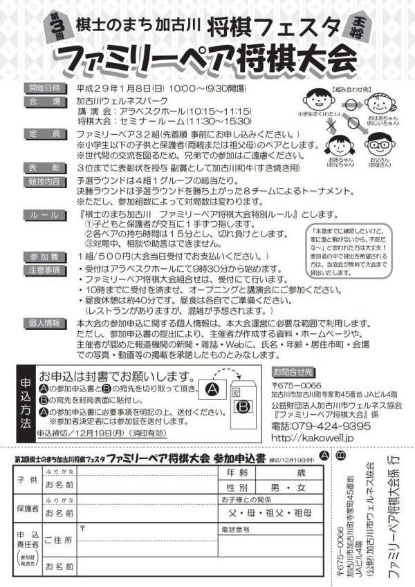 kakgoawa-shogi-festa-3-2017-02