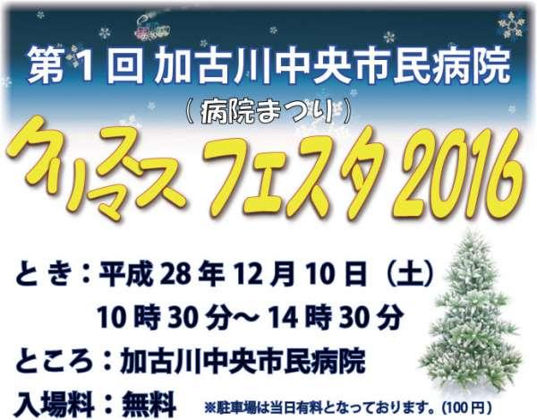 kakogawa-chuou-shimin-byoin-xmas-2016-01