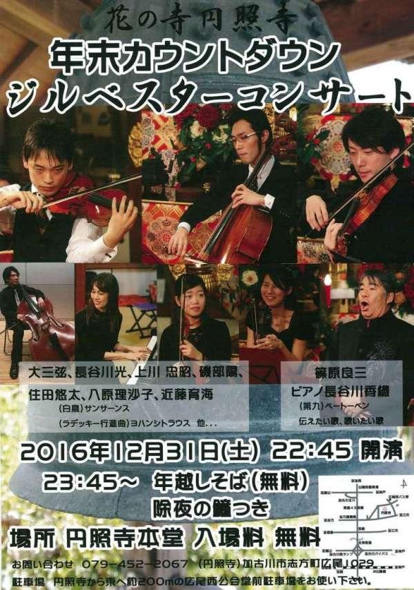 kakogawashi-enshoji-countdown-concert-2016-01