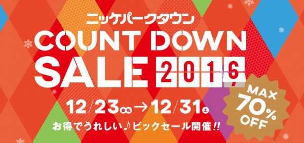kakogawashi-nikke-prk-town-2016-01