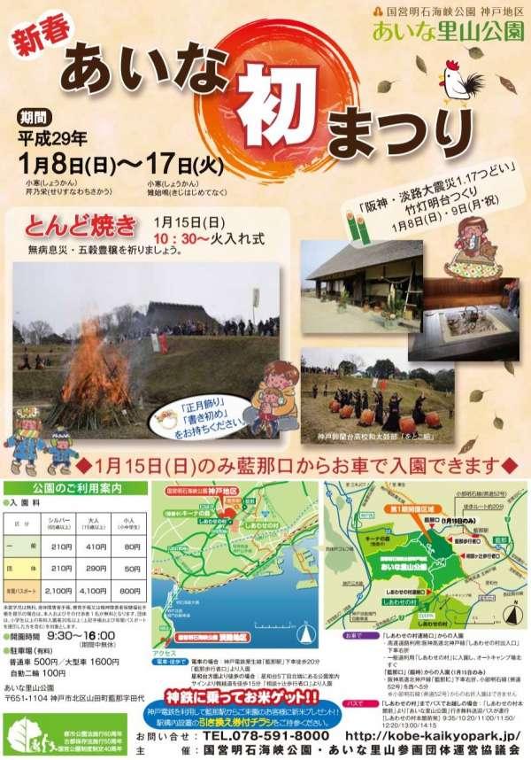 kobe-aina-hatsumatsuri-2017-02