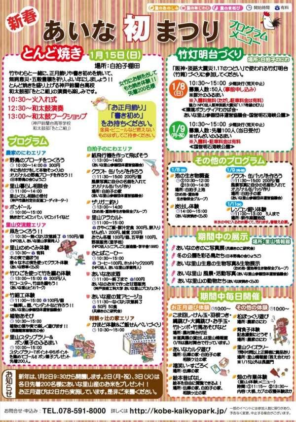 kobe-aina-hatsumatsuri-2017-03