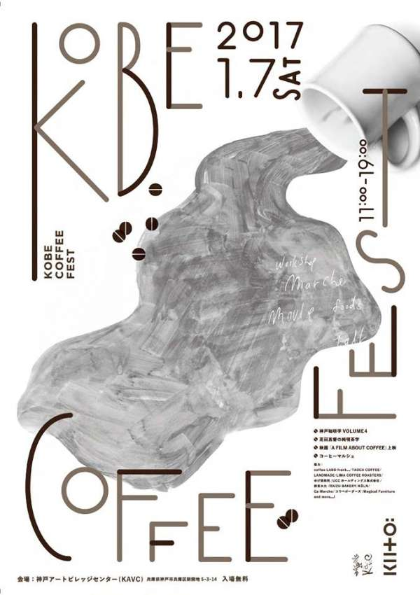 kobe-coffee-fest