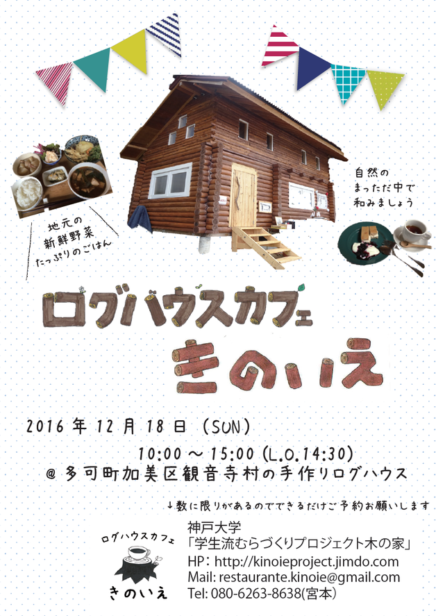 kobedai-takacho-loghose-cafe