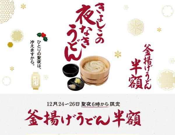 marugame-seimen-christmas-kamaagehangaku-01