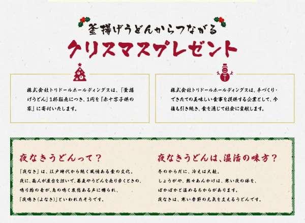 marugame-seimen-christmas-kamaagehangaku-03