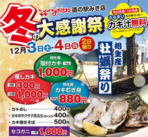 michinoeki-miki-aioikakimatsuri-20161204