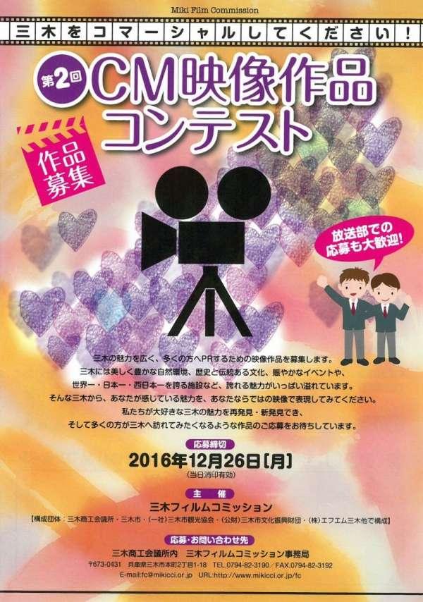 mikishi-cm-2016-01