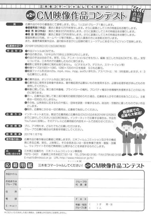 mikishi-cm-2016-02