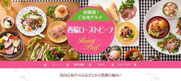 nishiwaki-beef